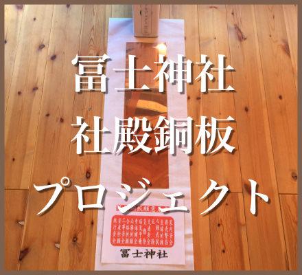 冨士神社社殿銅板プロジェクト