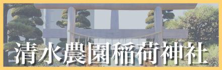 清水農園 稲荷神社