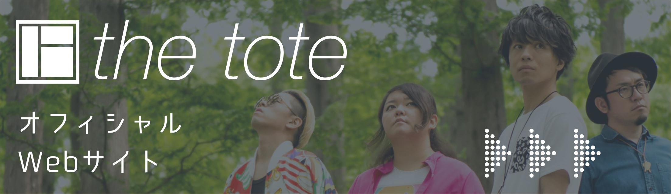 thetote オフィシャルWebサイト
